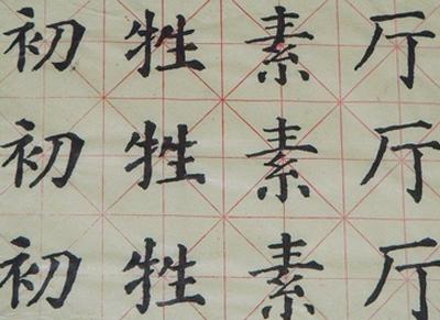 学生毛笔字